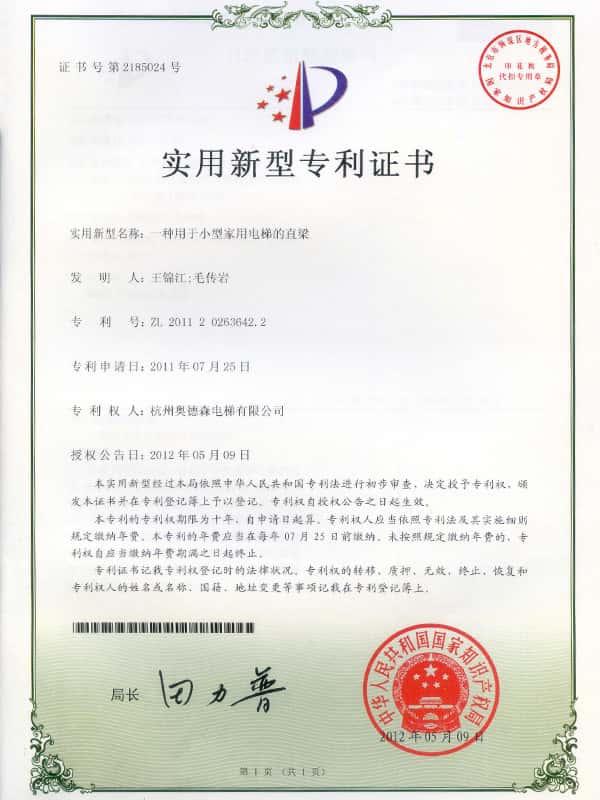 شهادة براءة
