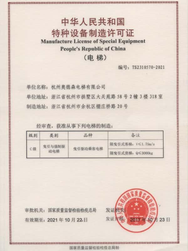 السيد أودسون   رخصة تصنيع المعدات الخاصة